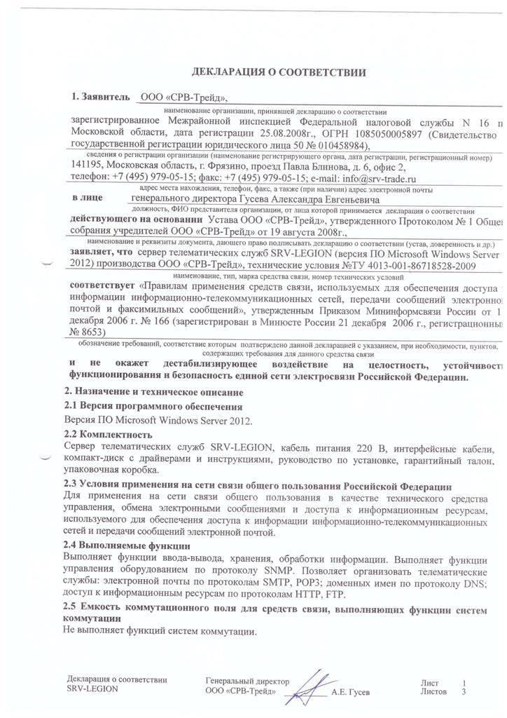 Декларация о соответствии стр. 1